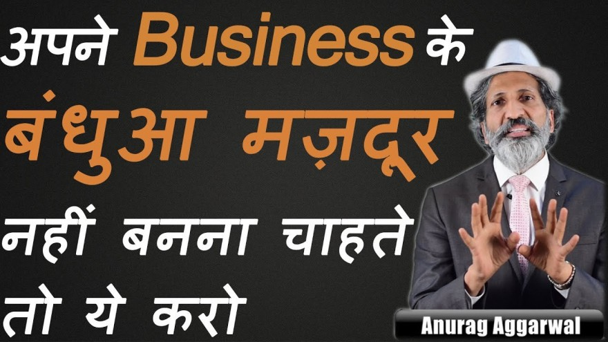 Dont be a bonded labour in your business | Business Training | Business Tips | Anurag Aggarwal