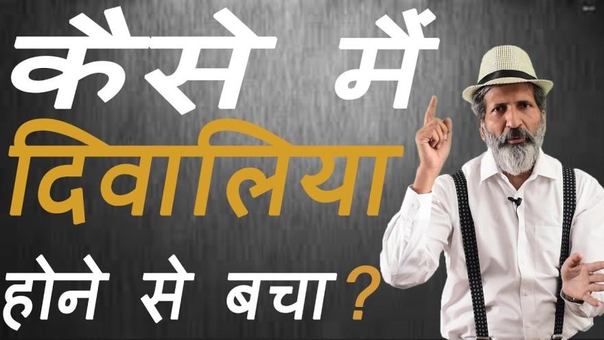 How i saved myself   Business Training   Anurag Aggarwal