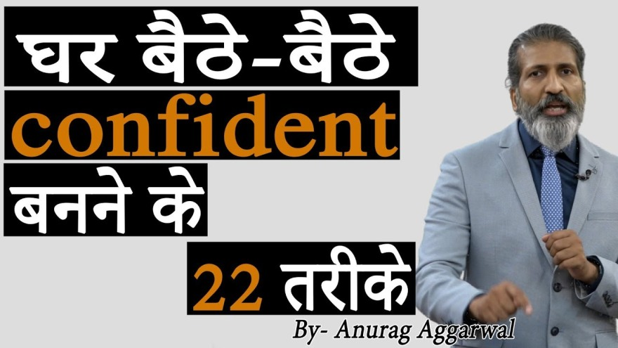 22 Ways to become confident | Personality Development | Anurag Aggarwal