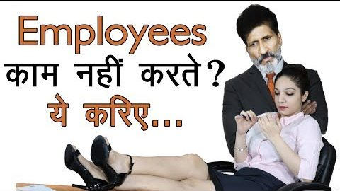 How to get work done from employees| Anurag Aggarwal| Business Coach| Business Trainer