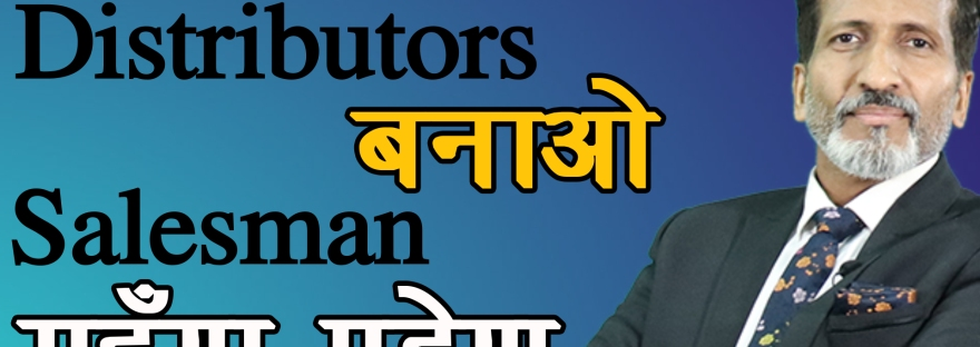 Have Distributors, Salesman Would Cost You More in Business | Anurag Aggarwal | Business Trainer